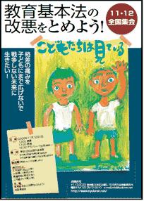 教育基本法全国集会ポスター