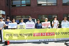 20130903_기자회견_2학기 개강맞이 5대요구안 발표