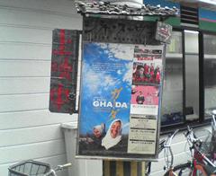 ガーダのポスター