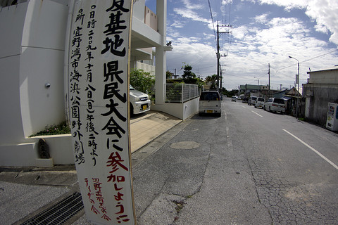 辺野古の街, by @としゆき