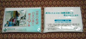 京都自治労連のポケット・ティッシュー