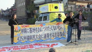 沖縄連帯集会、京都