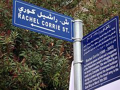 Rachel Corrie St. Ramallah by ISM Palestine