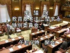 衆議院教育基本法特別委員会のテレビ画面