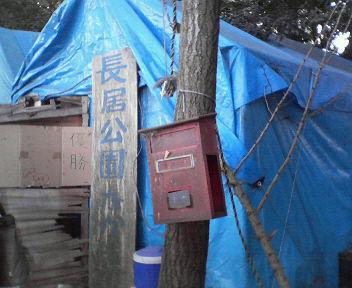 長居公園のテント