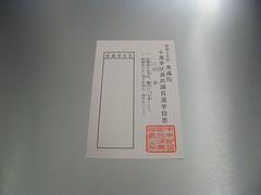 House of Representatives election - 衆議院選挙 by ekkun